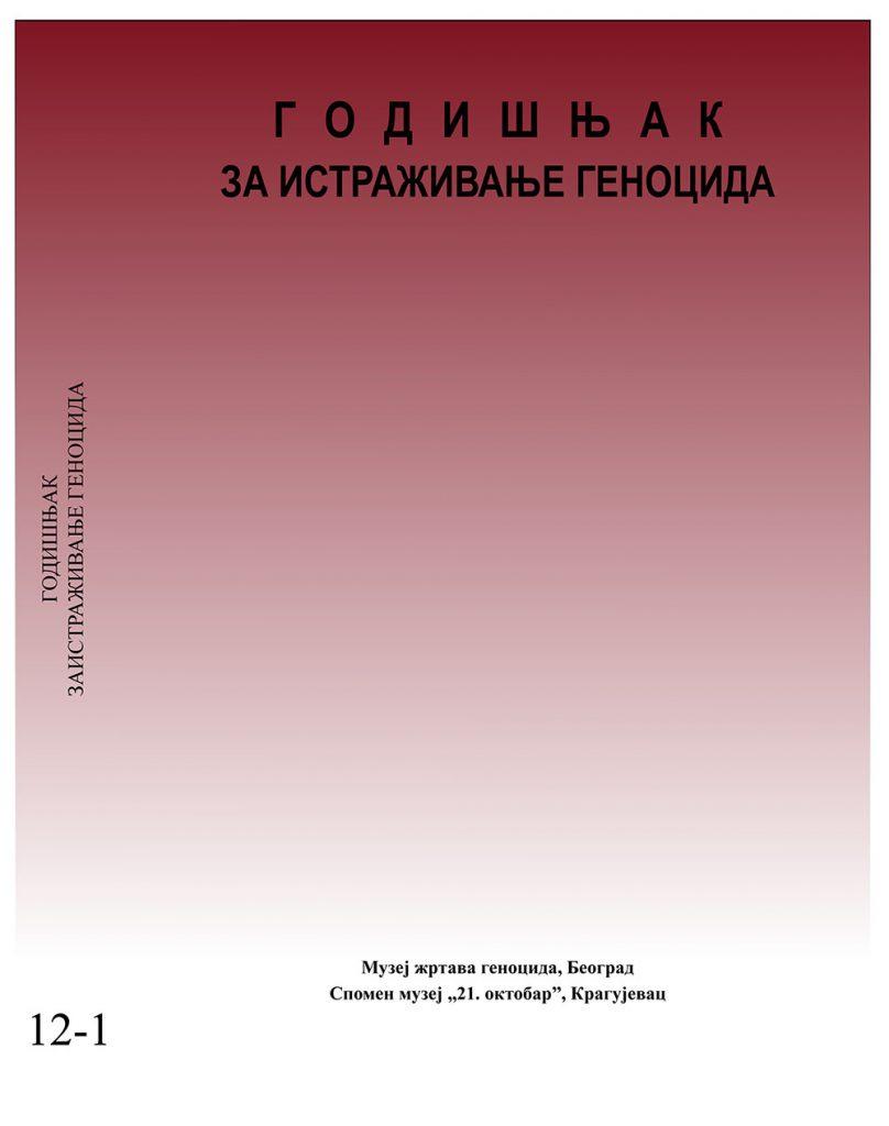 PREUZMITE SADRŽAJ GODIŠNjAKA 12-1 U PDF FORMATU